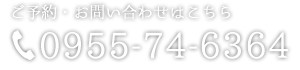 0955-74-6364